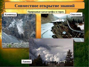 Совместное открытие знаний Природные катастрофы в горах. Камнепад Оползень Ла