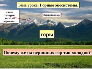 горы самое холодное место на картинке. Вершины гор. Почему же на вершинах гор