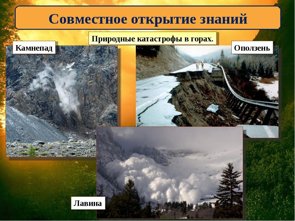 Совместное открытие знаний Природные катастрофы в горах. Камнепад Оползень Ла...