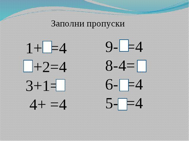 1+ =4 +2=4 3+1= 4+ =4 9- =4 8-4= 6- =4 5- =4 22 Заполни пропуски