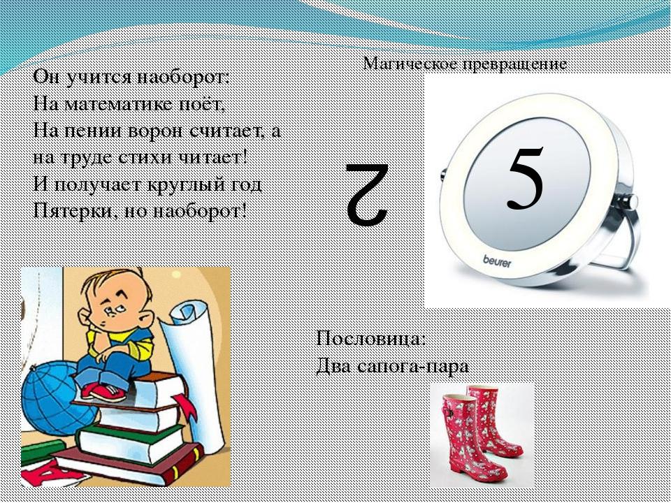 2 5 Он учится наоборот: На математике поёт, На пении ворон считает, а на труд...