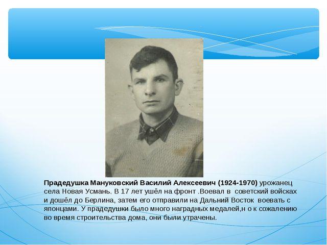 Прадедушка Мануковский Василий Алексеевич (1924-1970) урожанец села Новая Усм...