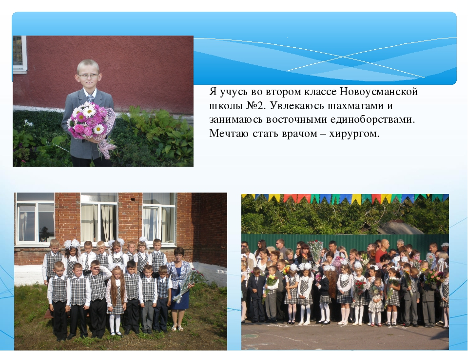 Я учусь во втором классе Новоусманской школы №2. Увлекаюсь шахматами и занима...
