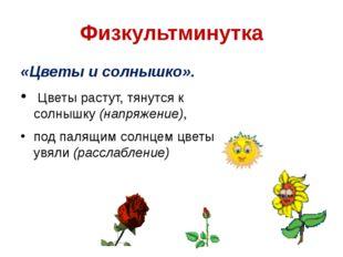 Физкультминутка «Цветы и солнышко». Цветы растут, тянутся к солнышку (напряже