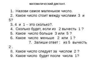 МАТЕМАТИЧЕСКИЙ ДИКТАНТ. 1. Назови самое маленькое число. 2. Какое число стоит