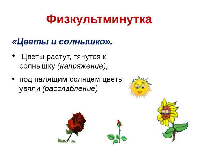 Физкультминутка «Цветы и солнышко». Цветы растут, тянутся к солнышку (напряже...