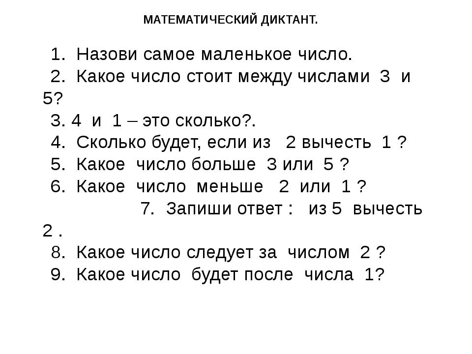 МАТЕМАТИЧЕСКИЙ ДИКТАНТ. 1. Назови самое маленькое число. 2. Какое число стоит...