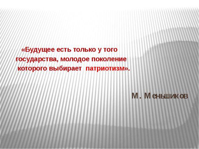 М. Меньшиков «Будущее есть только у того государства, молодое поколение кото...