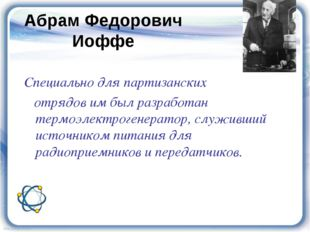 Абрам Федорович Иоффе Специально для партизанских отрядов им был разработан т