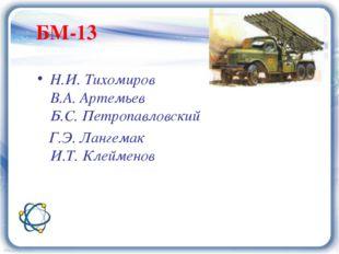 БМ-13 Н.И. Тихомиров В.А. Артемьев Б.С. Петропавловский Г.Э. Лангемак И.Т. К
