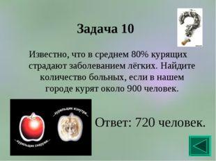 Задача 10 Известно, что в среднем 80% курящих страдают заболеванием лёгких. Н
