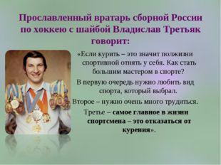 Прославленный вратарь сборной России по хоккею с шайбой Владислав Третьяк гов
