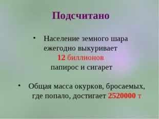 Подсчитано Население земного шара ежегодно выкуривает 12 биллионов папирос и