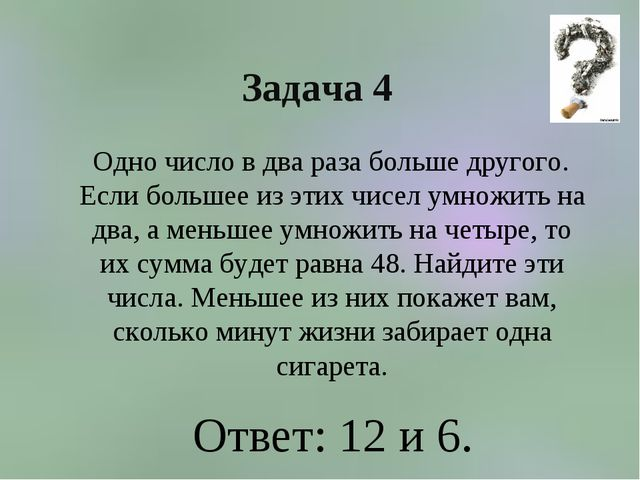 Задача 4 Одно число в два раза больше другого. Если большее из этих чисел умн...