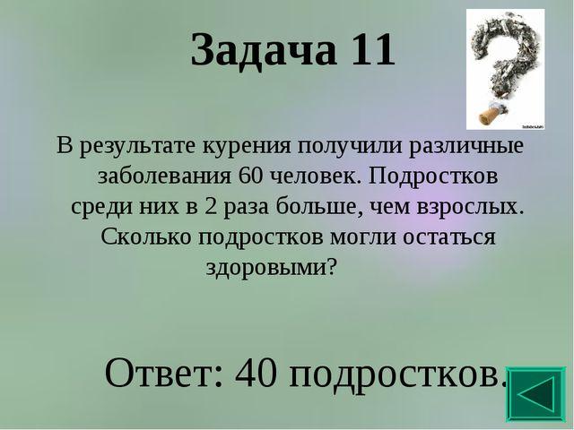 Задача 11 В результате курения получили различные заболевания 60 человек. Под...