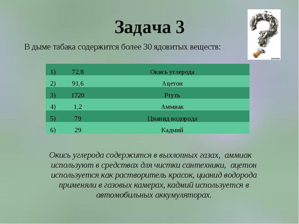 Задача 3 В дыме табака содержится более 30 ядовитых веществ: Окись углерода с...