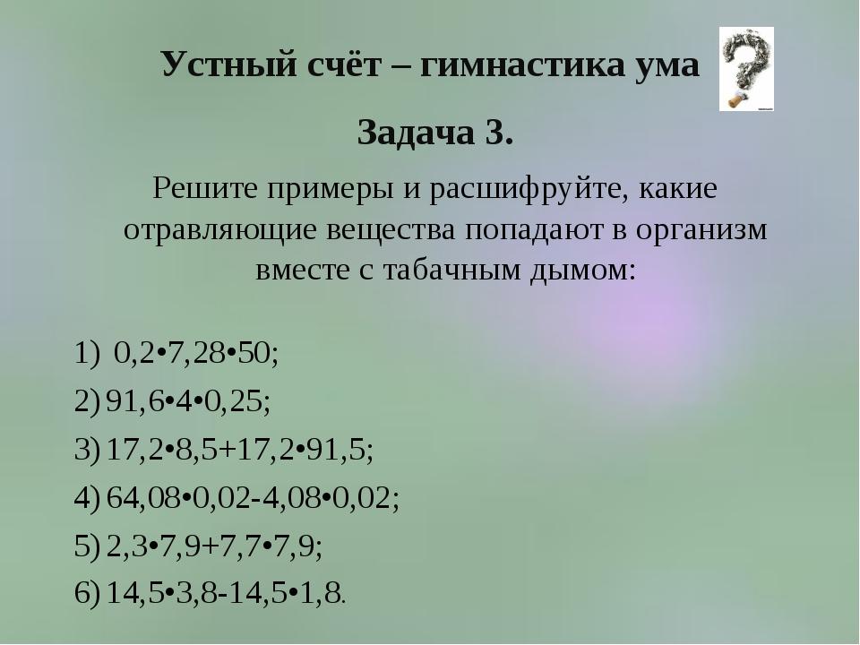 Устный счёт – гимнастика ума Задача 3. Решите примеры и расшифруйте, какие от...