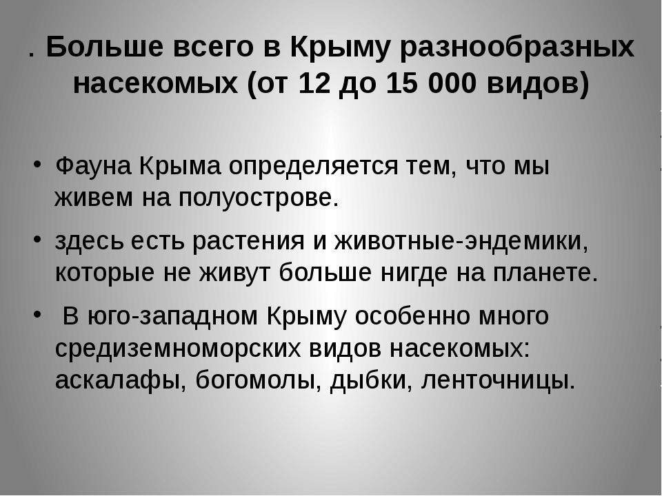 . Больше всего в Крыму разнообразных насекомых (от 12 до 15 000 видов) Фауна...