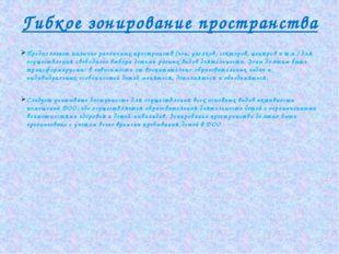 Гибкое зонирование пространства Предполагает наличие различных пространств (з