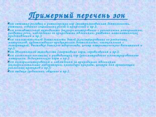 Примерный перечень зон для сюжетно-ролевых и режиссерских игр (театрализованн