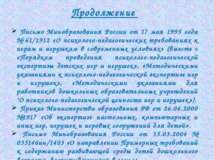 Продолжение Письмо Минобразования России от 17 мая 1995 года № 61/1912 «О пси