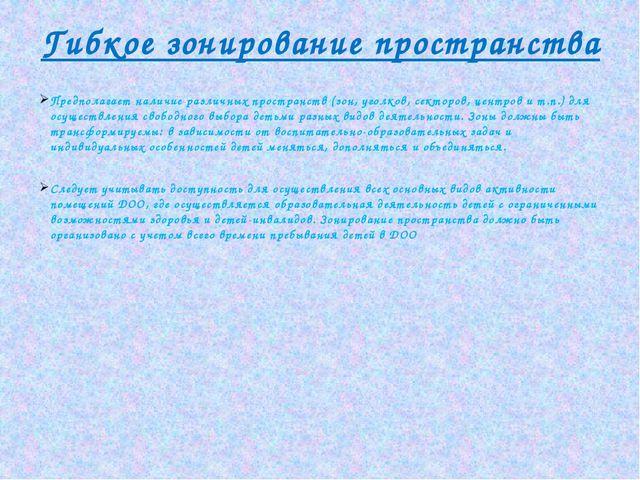 Гибкое зонирование пространства Предполагает наличие различных пространств (з...