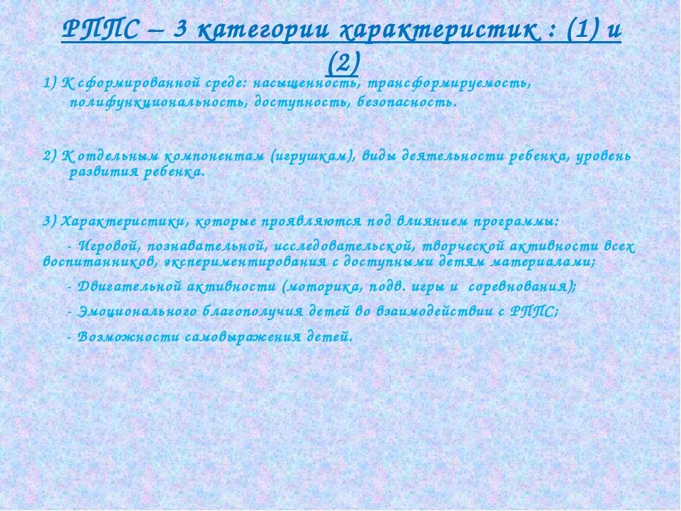 РППС – 3 категории характеристик : (1) и (2) 1) К сформированной среде: насыщ...