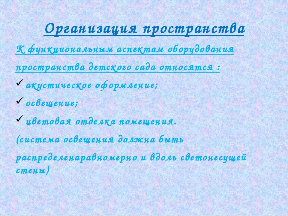 Организация пространства К функциональным аспектам оборудования пространства...