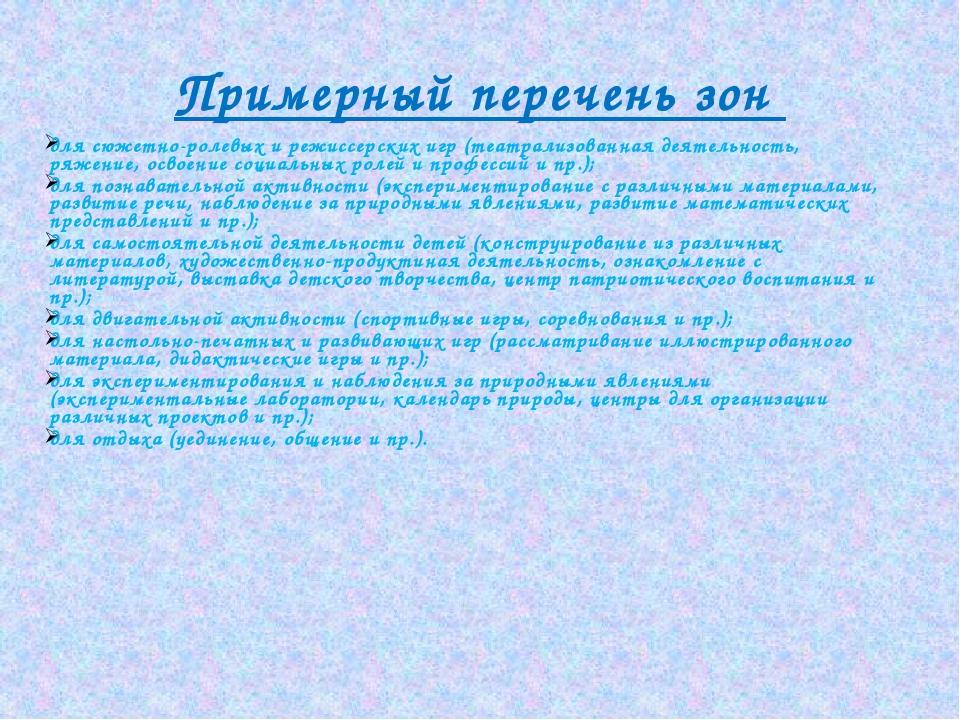 Примерный перечень зон для сюжетно-ролевых и режиссерских игр (театрализованн...