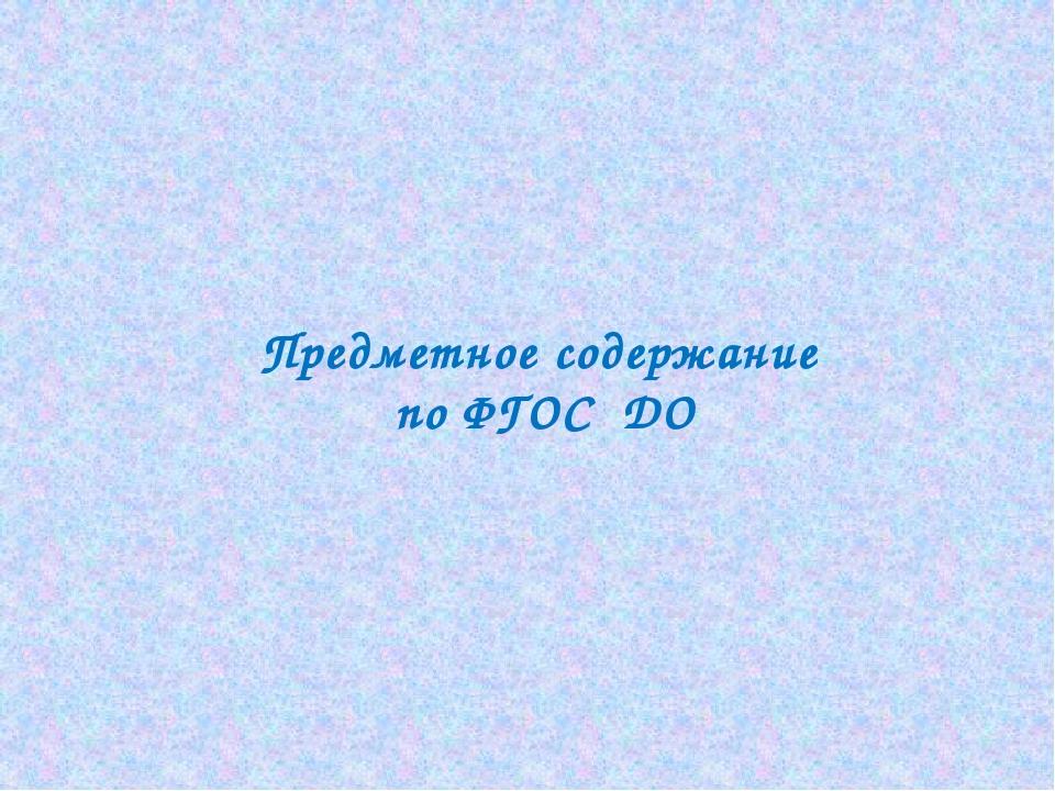 Предметное содержание по ФГОС ДО