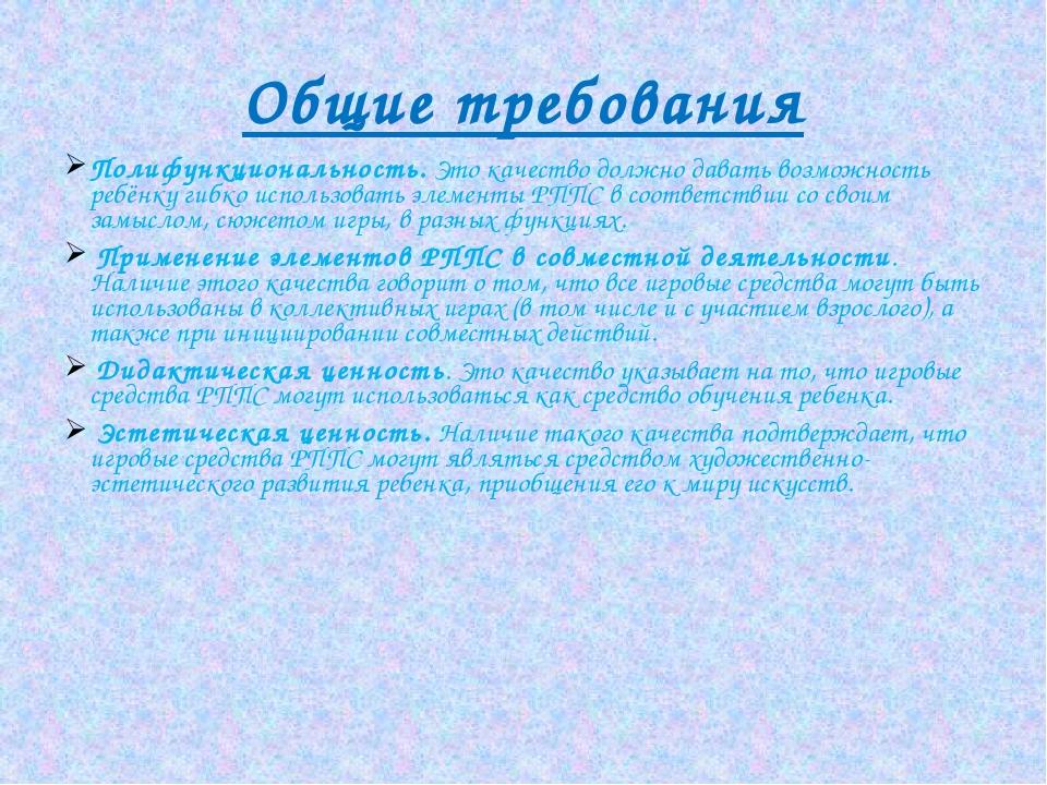 Общие требования Полифункциональность. Это качество должно давать возможность...