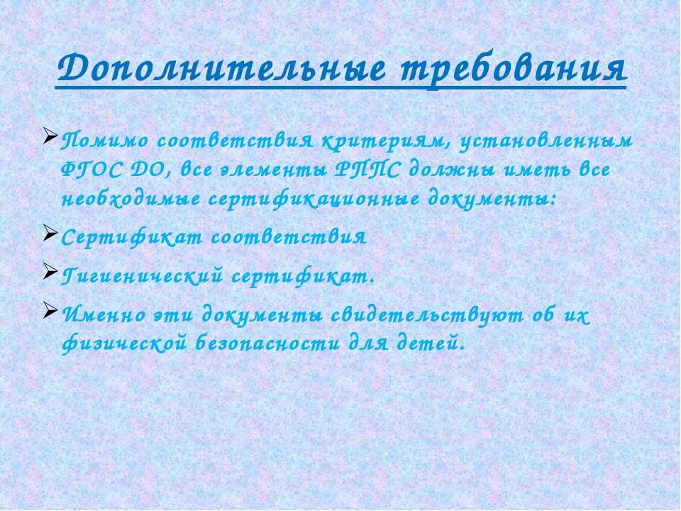 Дополнительные требования Помимо соответствия критериям, установленным ФГОС Д...