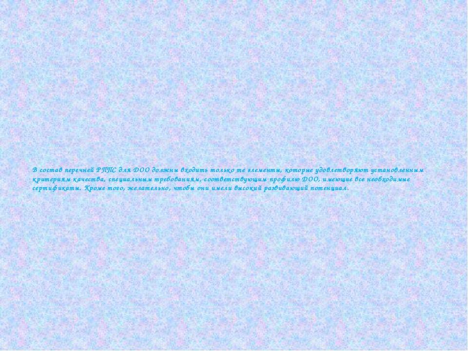 В состав перечней РППС для ДОО должны входить только те элементы, которые удо...