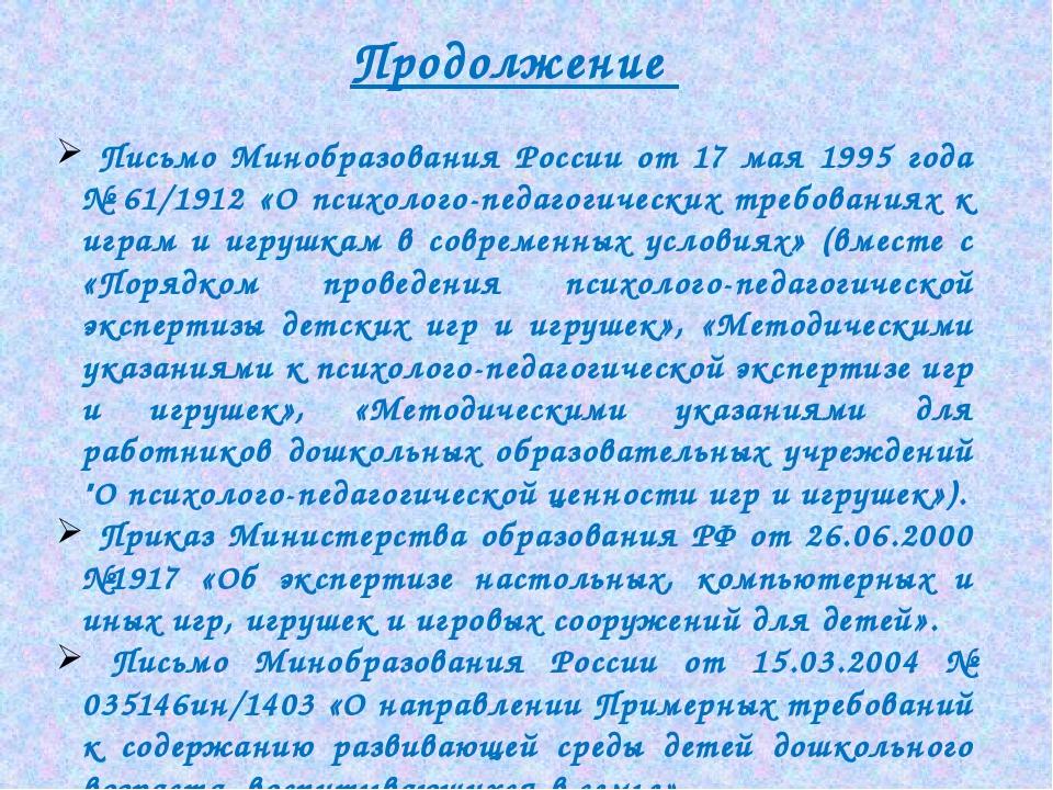 Продолжение Письмо Минобразования России от 17 мая 1995 года № 61/1912 «О пси...