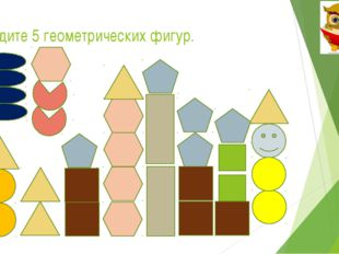 Найдите 5 геометрических фигур.