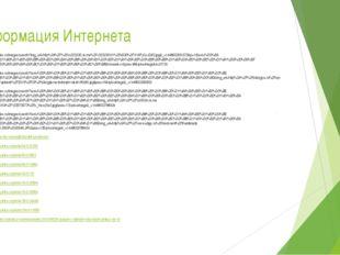 Информация Интернета https://yandex.ru/images/search?img_url=http%3A%2F%2Fcs3