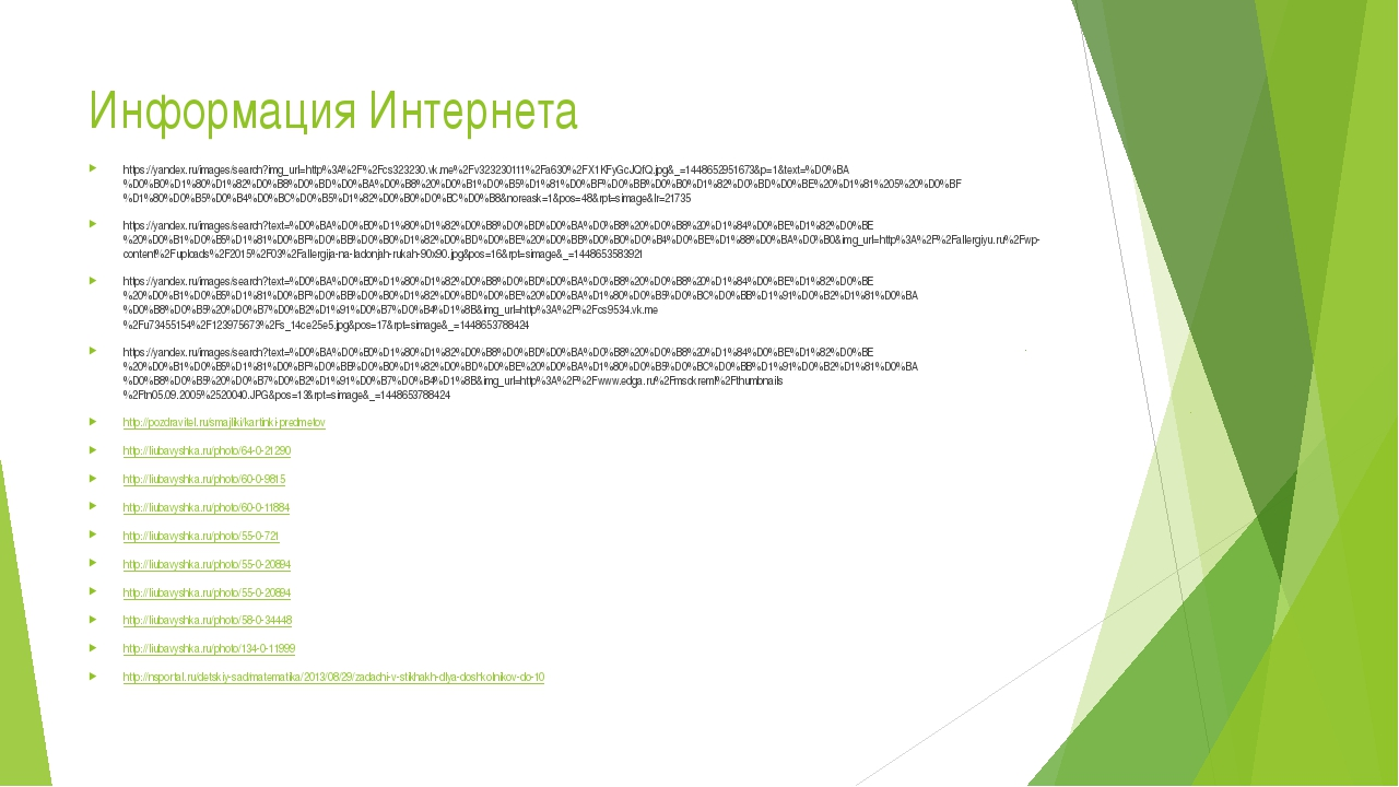 Информация Интернета https://yandex.ru/images/search?img_url=http%3A%2F%2Fcs3...