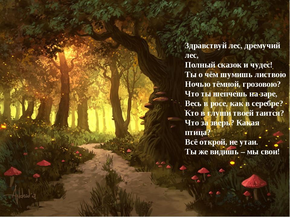 Здравствуй лес, дремучий лес, Полный сказок и чудес! Ты о чём шумишь листвою...