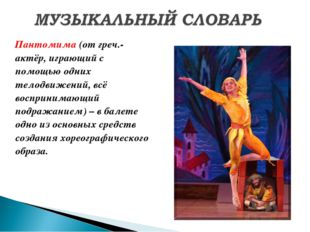 Пантомима (от греч.- актёр, играющий с помощью одних телодвижений, всё воспр