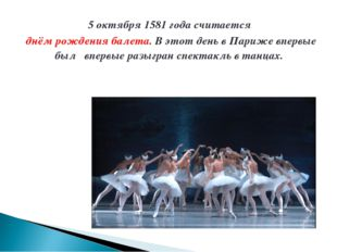 5 октября 1581 года считается днём рождения балета. В этот день в Париже впер