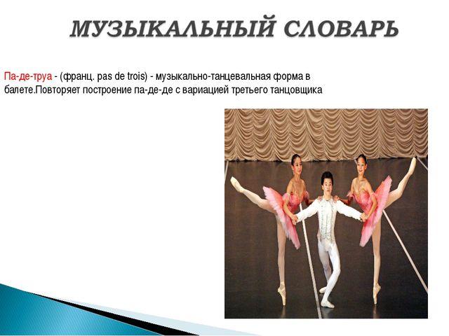 Па-де-труа - (франц. pas de trois) - музыкально-танцевальнаяформав балете.П...