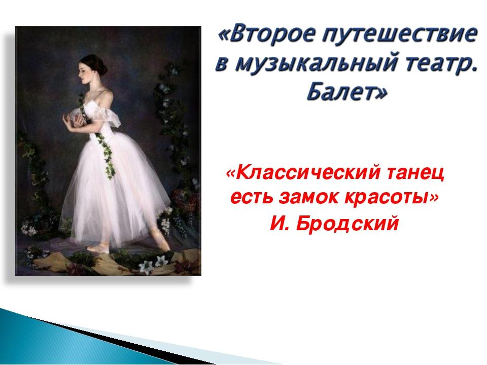 «Классический танец есть замок красоты» И. Бродский