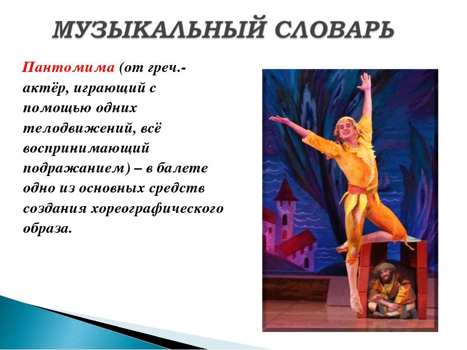 Пантомима (от греч.- актёр, играющий с помощью одних телодвижений, всё воспр...