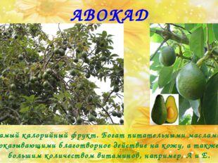 АВОКАДО Самый калорийный фрукт. Богат питательными маслами, оказывающими благ