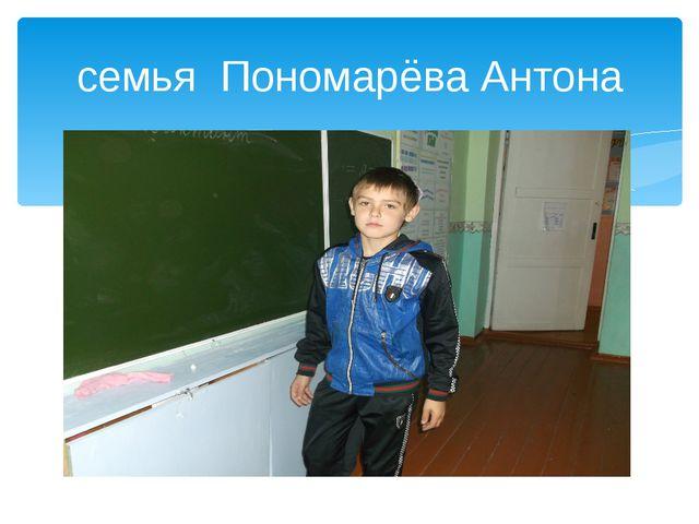 семья Пономарёва Антона