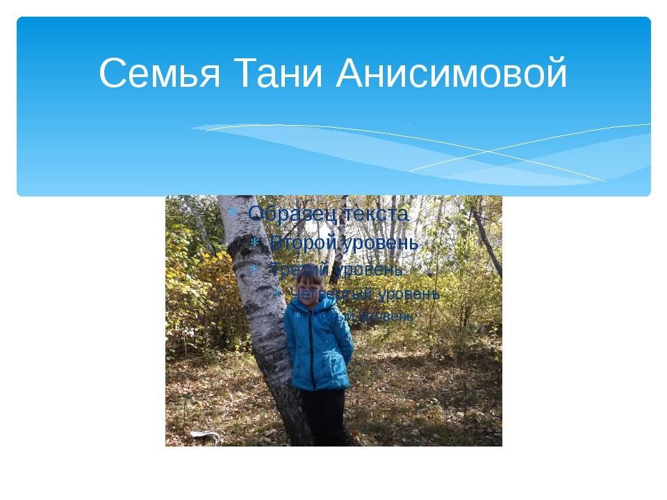 Семья Тани Анисимовой