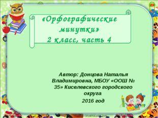 «Орфографические минутки» 2 класс, часть 4 Автор: Донцова Наталья Владимировн