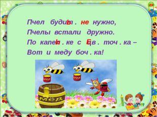 Пчел будит . не нужно, Пчелы встали дружно. По капел . ке с цв . точ . ка – В