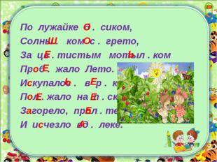 По лужайке б . сиком, Солны . ком с . грето, За цв . тистым мотыл . ком Проб