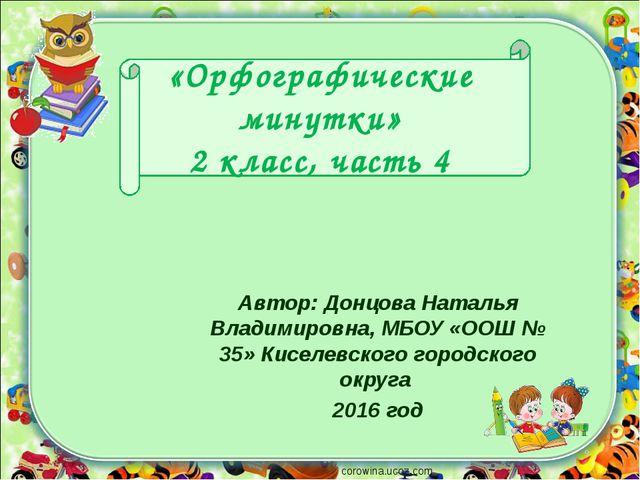 «Орфографические минутки» 2 класс, часть 4 Автор: Донцова Наталья Владимировн...